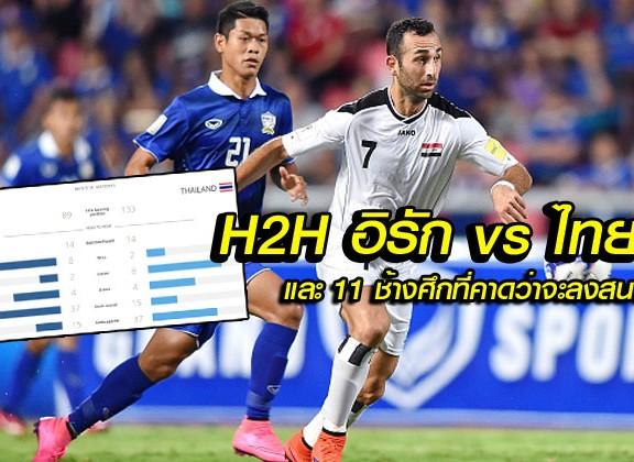 ทีมชาติไทย อิรัก