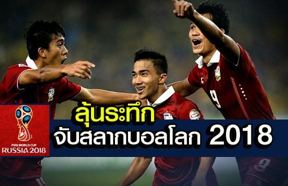 ทีมชาติไทย ลุ้นจับฉลากบอลโลกรอบคัดเลือกบ่ายนี้ ซิโก้มั่นใจไทยไม่ใช่ไม้ประดับ
