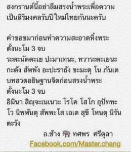 หมอช้าง แนะบทสวดขอขมา-สรงน้ำพระ เพื่อเป็นสิริมงคลรับปีใหม่ไทย1