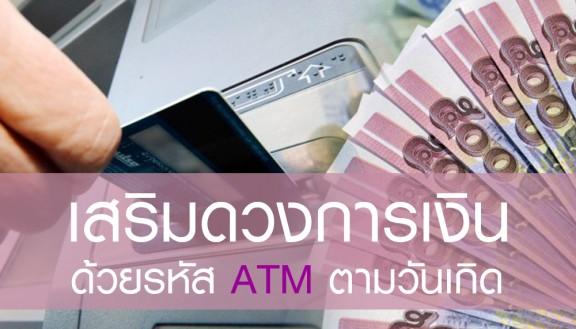 เสริมดวงการเงินด้วยรหัส ATM ตามวันเกิด1