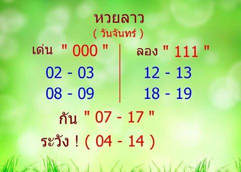 เลขเด็ด หวยแม่จำเนียร 16 มีนาคม 2558 เลขเด็ด เลขรวย ไปดูเลขแม่จำเนียร 16/03/58 เลขเด็ดงวดนี้มี เลขแม่จำเนียร ที่รวบรวมเลขดังประจำเดือน มีนาคม นี้ มีอะไรกันบ้าง ไปดูกันเลย หวยแม่จำเนียร 16/03/58