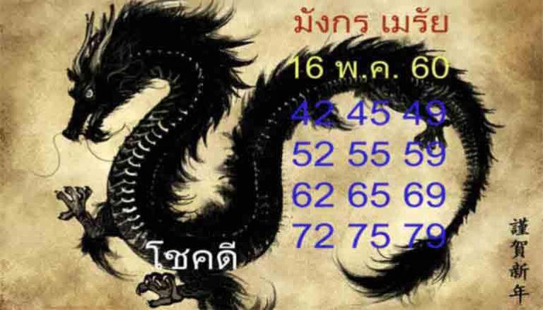 หวยมังกรเมรัย-16560-768x439