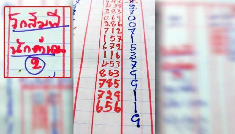 เลขดับโกสัมพี-16560-บน-768x439